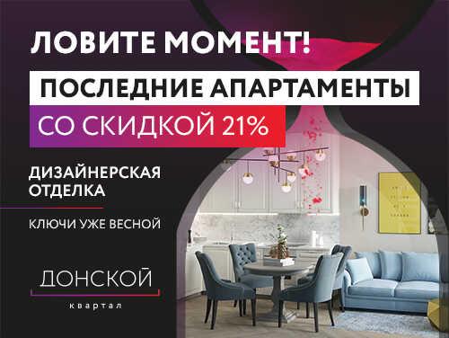 Апарт-комплекс бизнес-класса «Донской квартал» Высокий уровень: